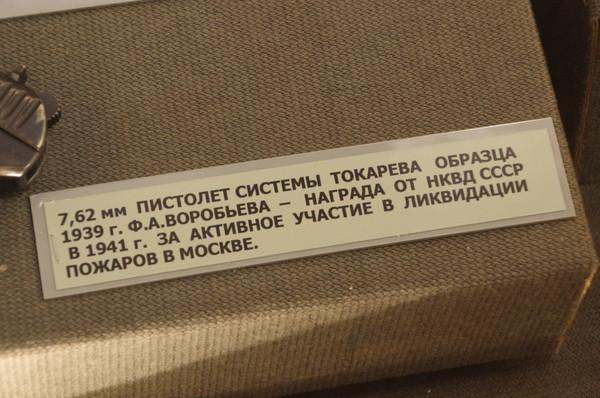 В Центральном музее Вооруженных сил Российской Федерации (улица Советской Армии, 2)