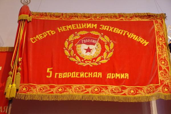 Гвардейское Боевое знамя 5-й гвардейской армии