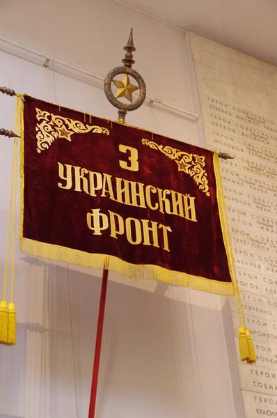 Штандарт 3-го Украинского фронта (Центральный музей Вооружённых сил Российской Федерации)