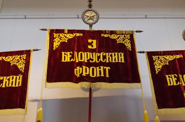 Штандарт 3-го Белорусского фронта (Центральный музей Вооружённых сил Российской Федерации)
