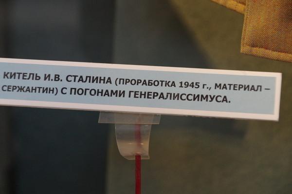 Китель Иосифа Виссарионовича Сталина (проработка 1945 года, материал сержантин) с погонами генералиссимуса в экспозиции Центрального музея Вооружённых сил Российской Федерации