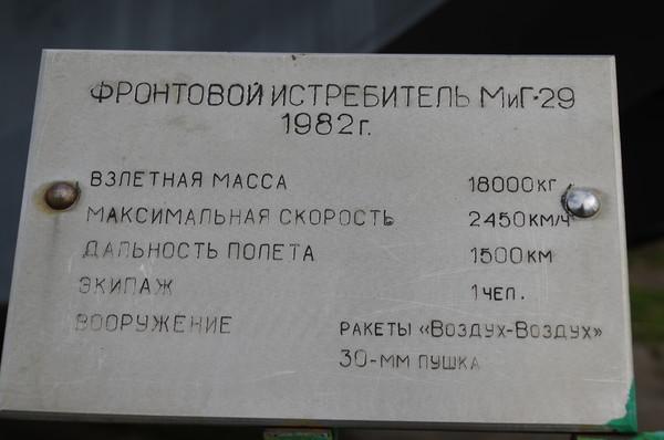 Фронтовой истребитель МиГ-29 в экспозиции Центрального музея Вооружённых сил Российской Федерации