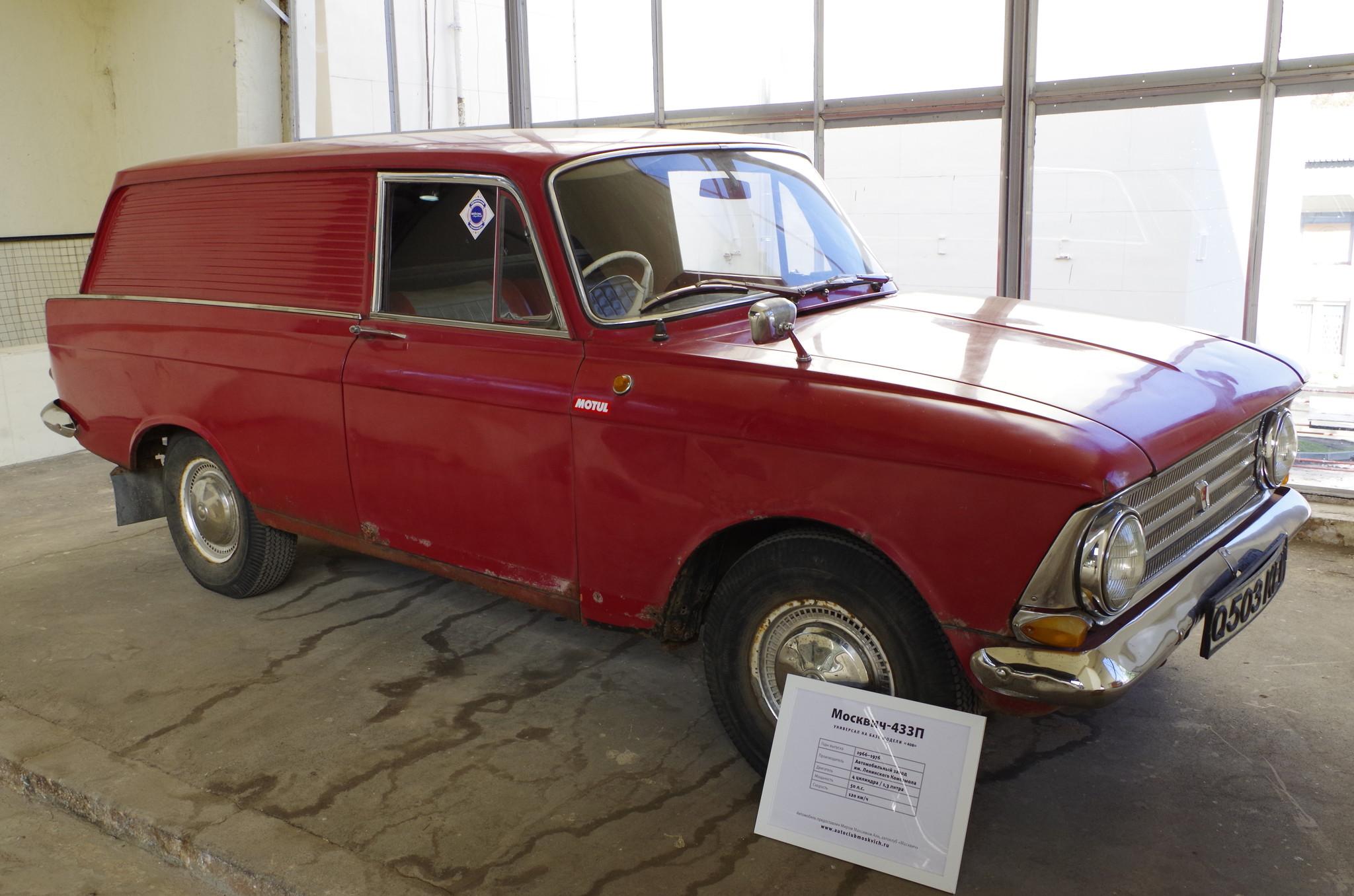 Легковой автомобиль «Москвич-433П»