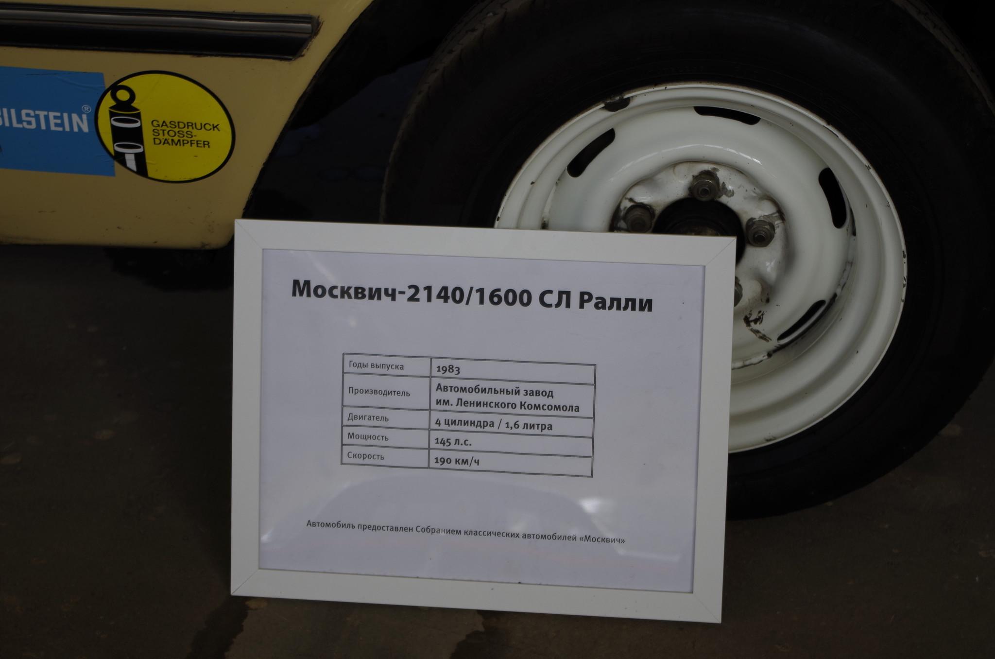 Выставка «Автомобильная промышленность» на ВДНХ