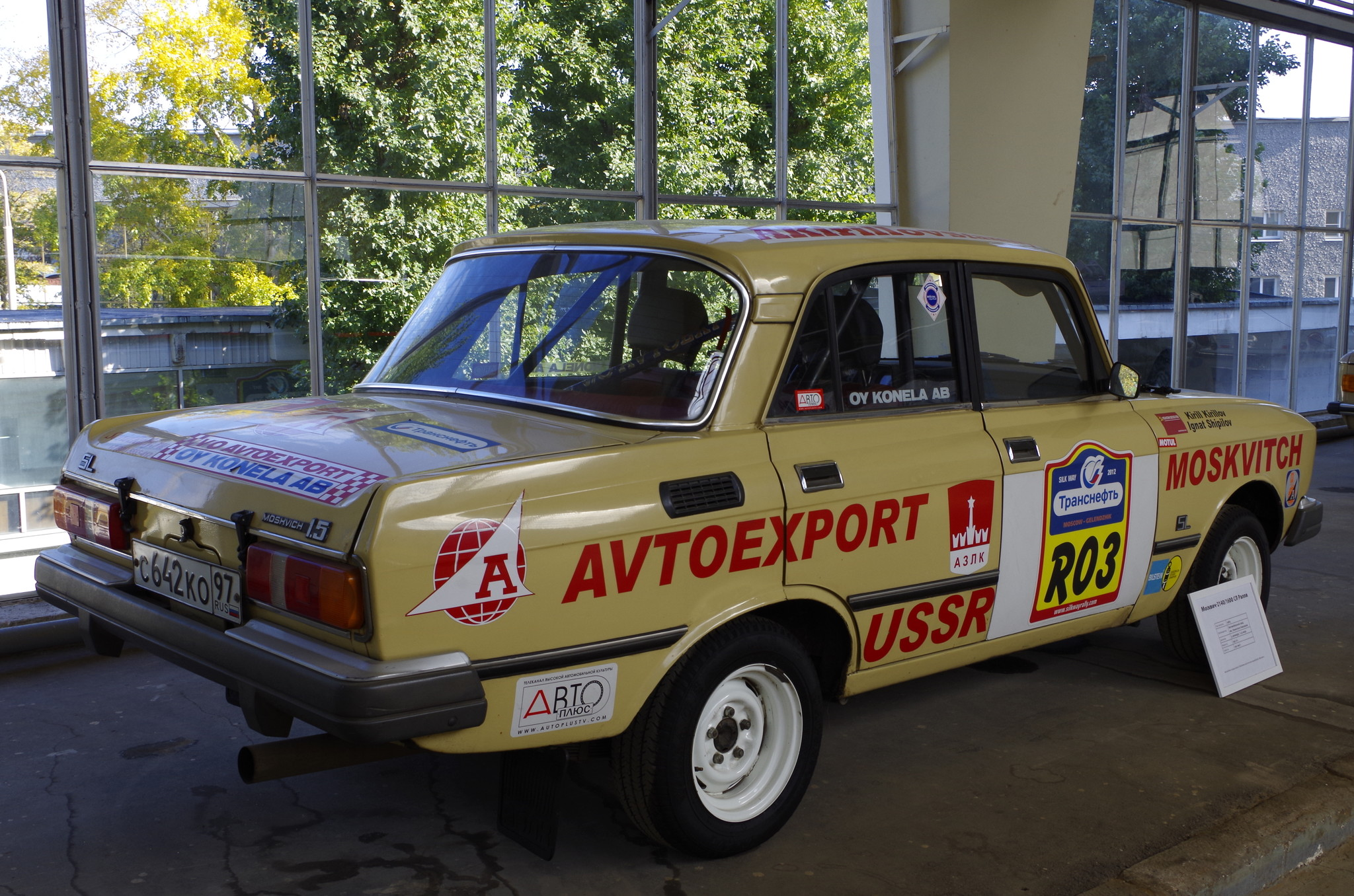 Автомобиль «Москвич-2140/1600 SL RALLYE»