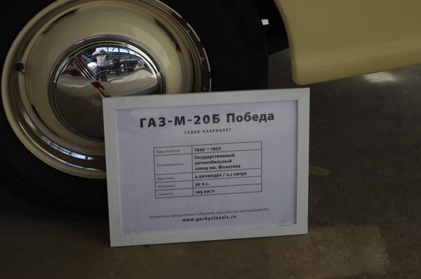 ГАЗ-М-20Б «Победа» седан-кабриолет