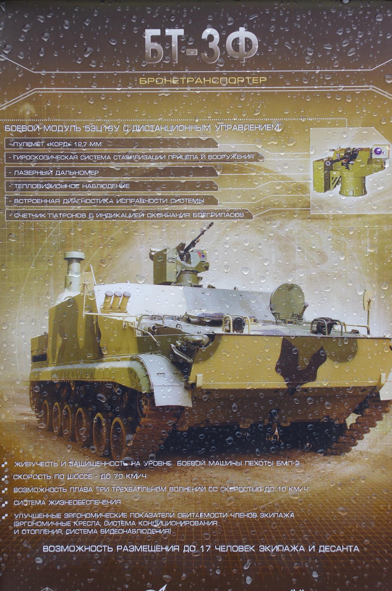 Бронетранспортёр БТ-3Ф