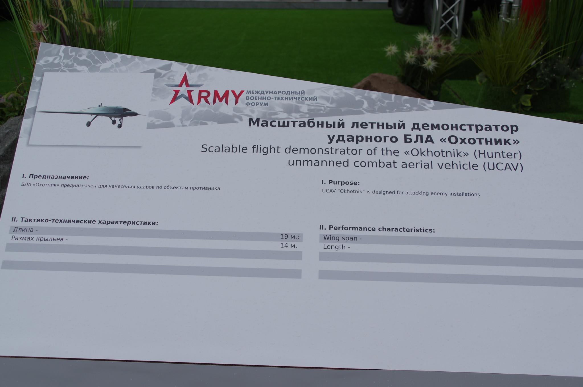 Масштабный лётный демонстратор ударного БЛА «Охотник»