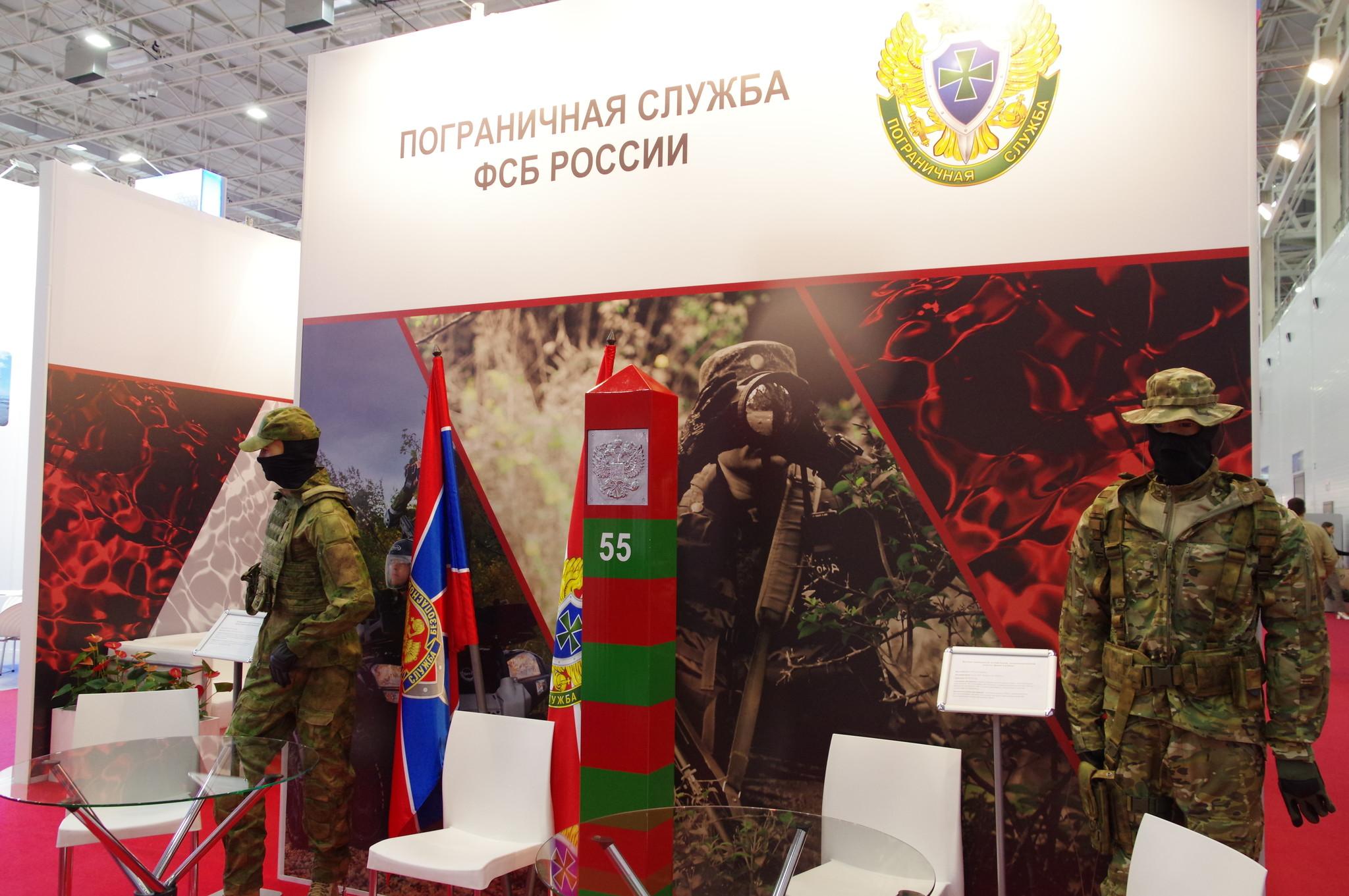Стенд Пограничной службы ФСБ России
