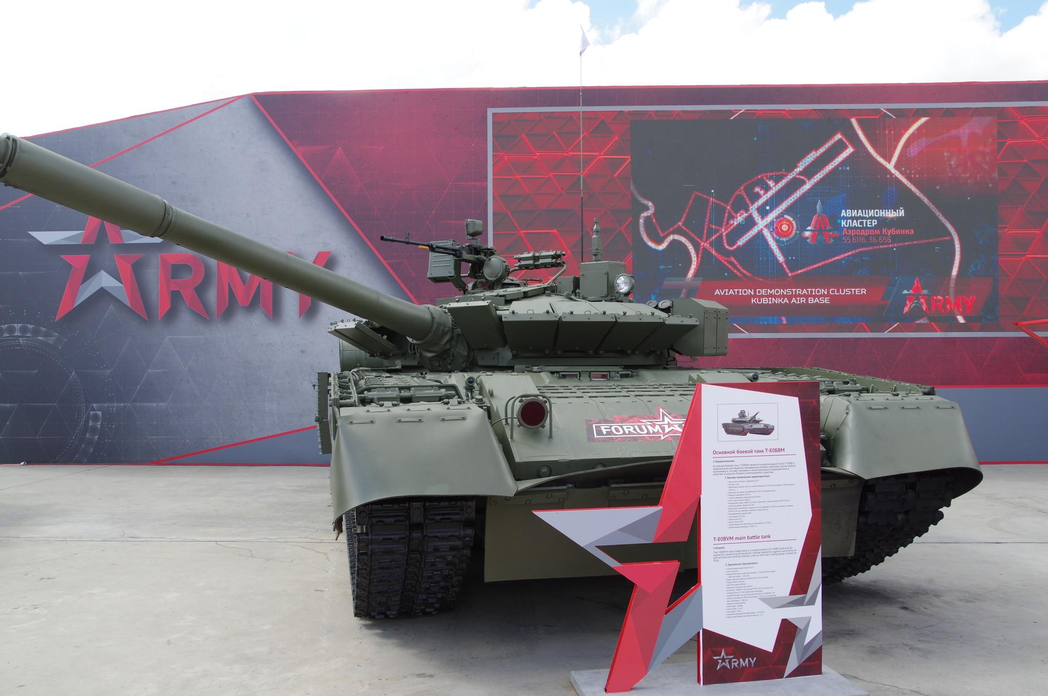 Основной боевой танк Т-80БВМ