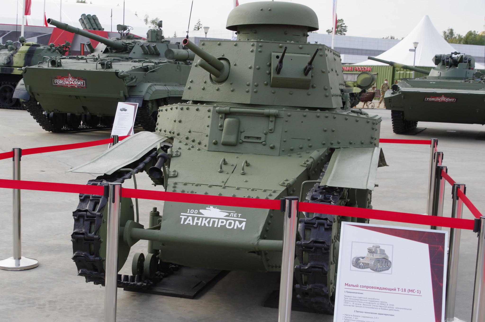 Танк Т-18 ( МС-1) малый сопровождения