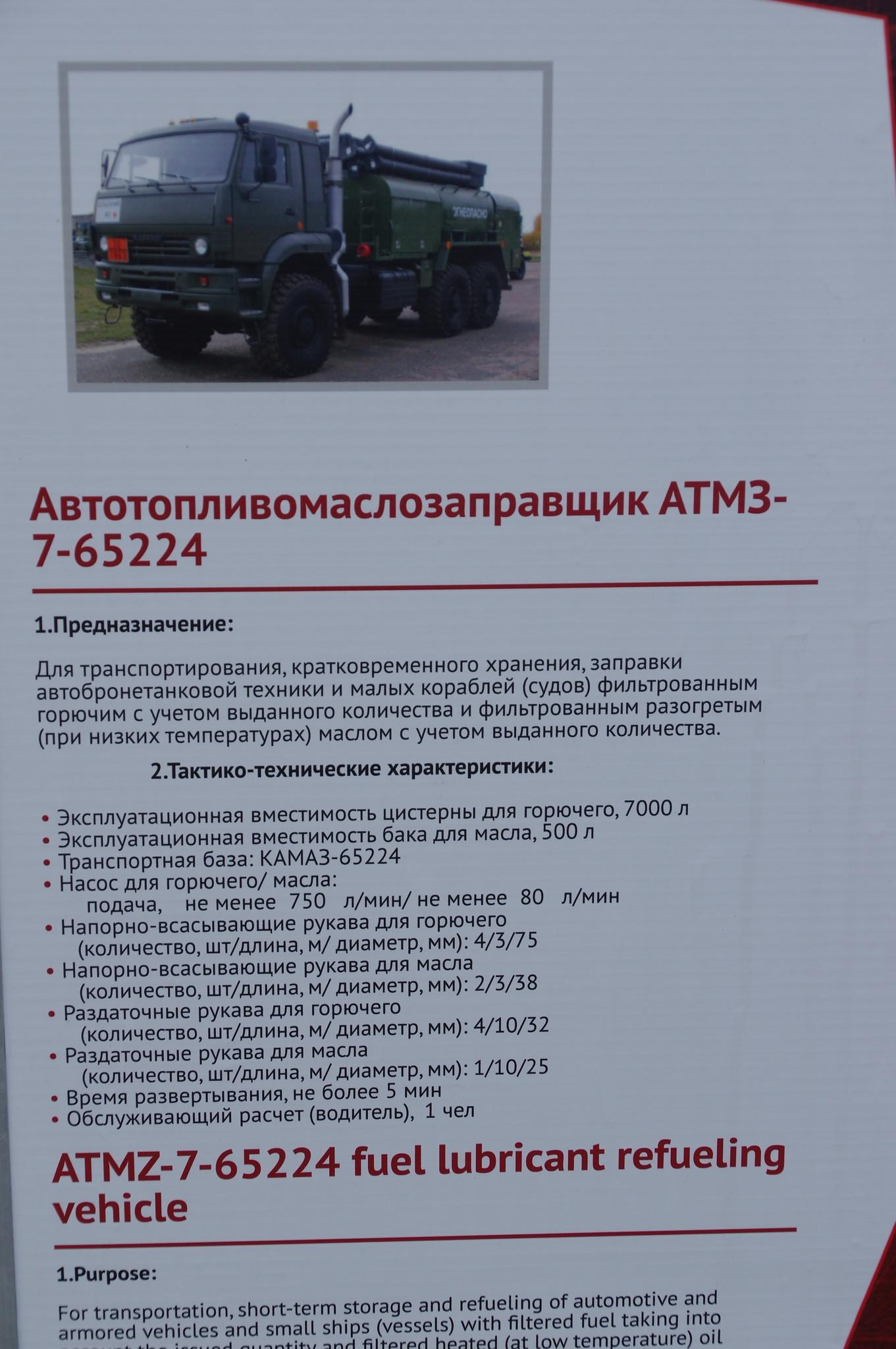 Автотопливомаслозаправщик АТМЗ-7-65224