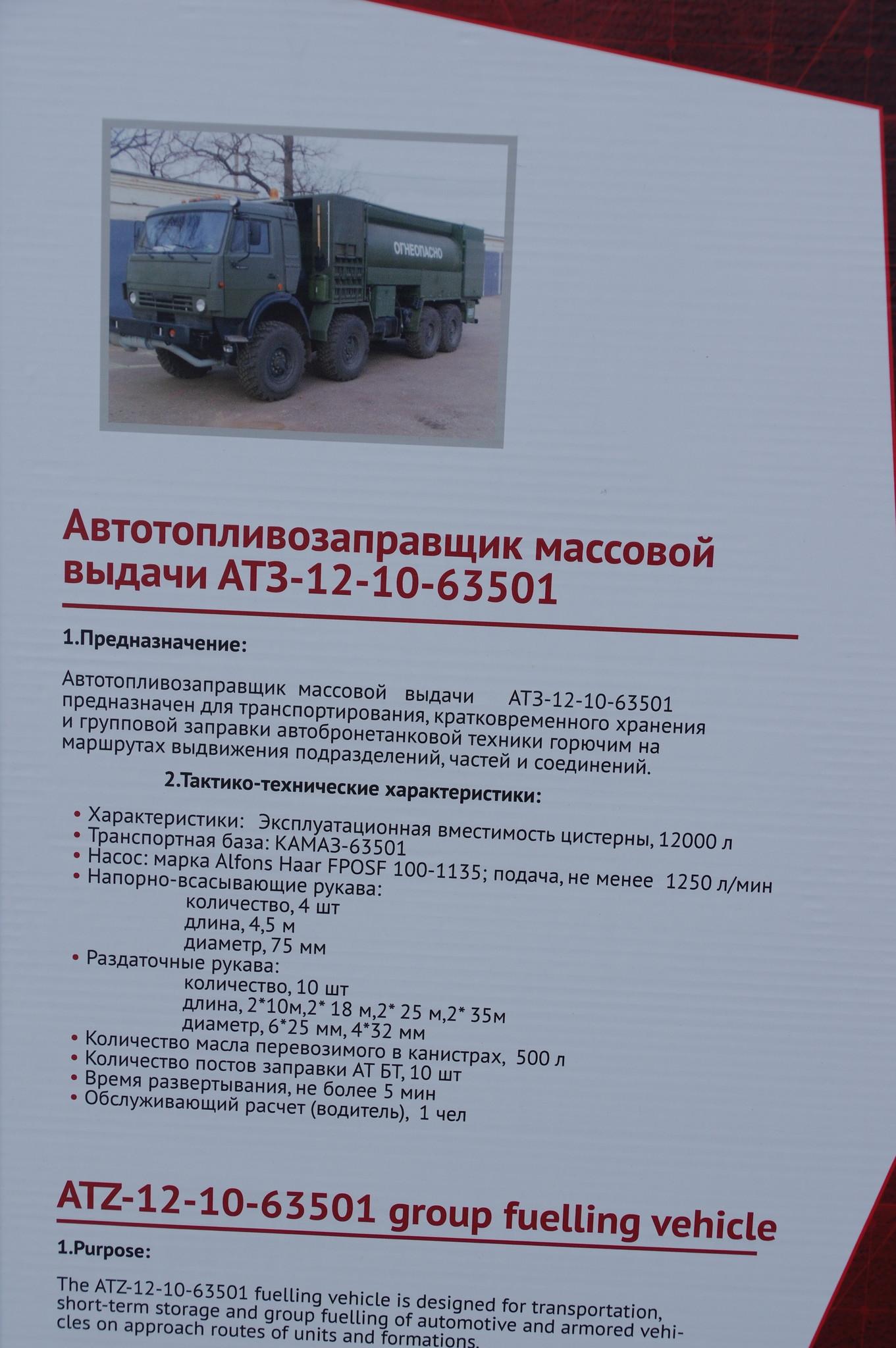 Автотопливозаправщик массовой выдачи АТЗ-12-10-63501