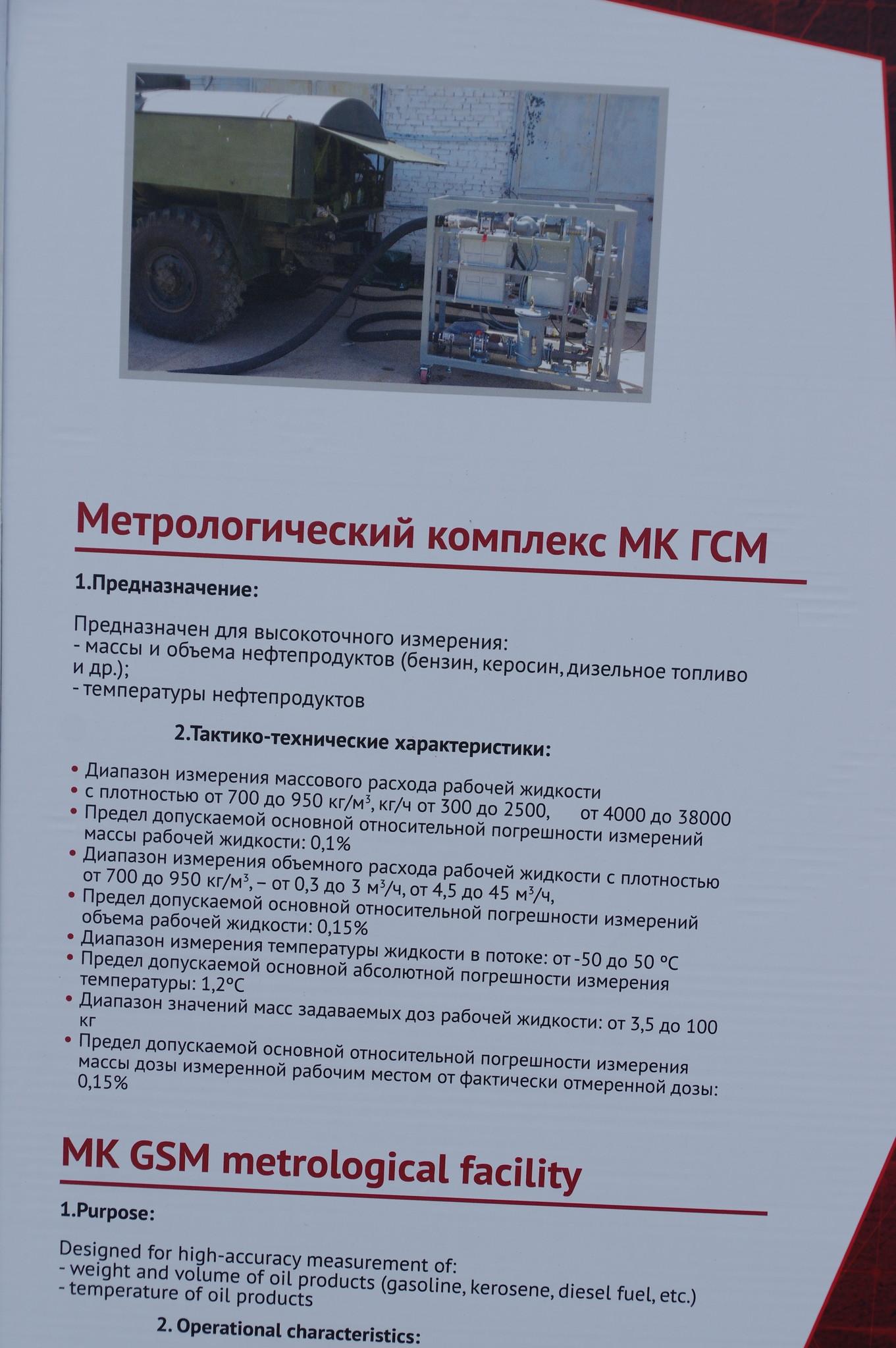 Метрологический комплекс МК ГСМ