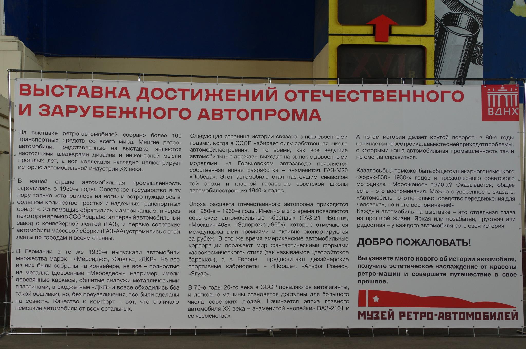 «Выставка достижений отечественного и зарубежного автопрома» в павильоне №32 «Космос» на ВДНХ