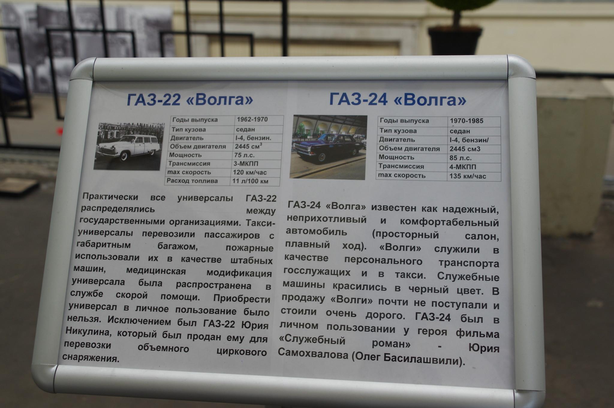 «Выставка достижений отечественного и зарубежного автопрома» в павильоне № 32 «Космос» на ВДНХ