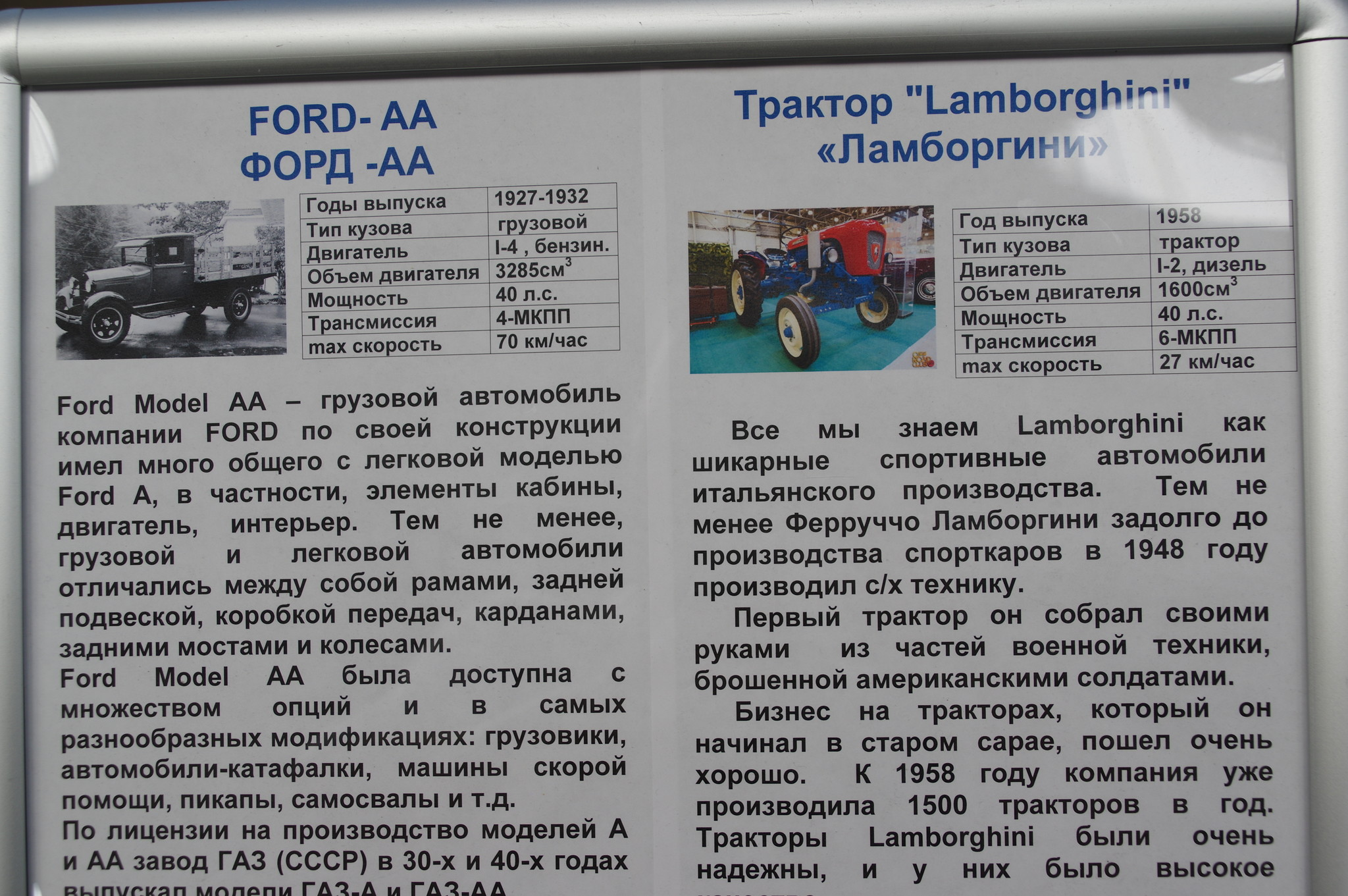 Грузовой автомобиль Ford AA