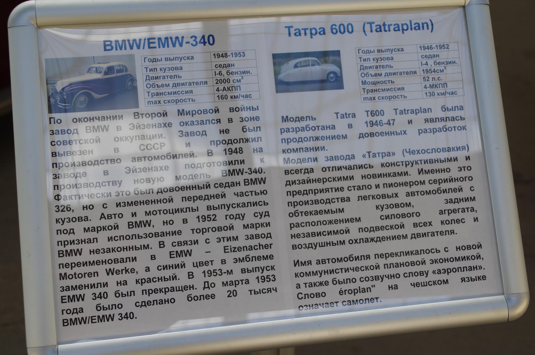Автомобиль BMW/EMW 340