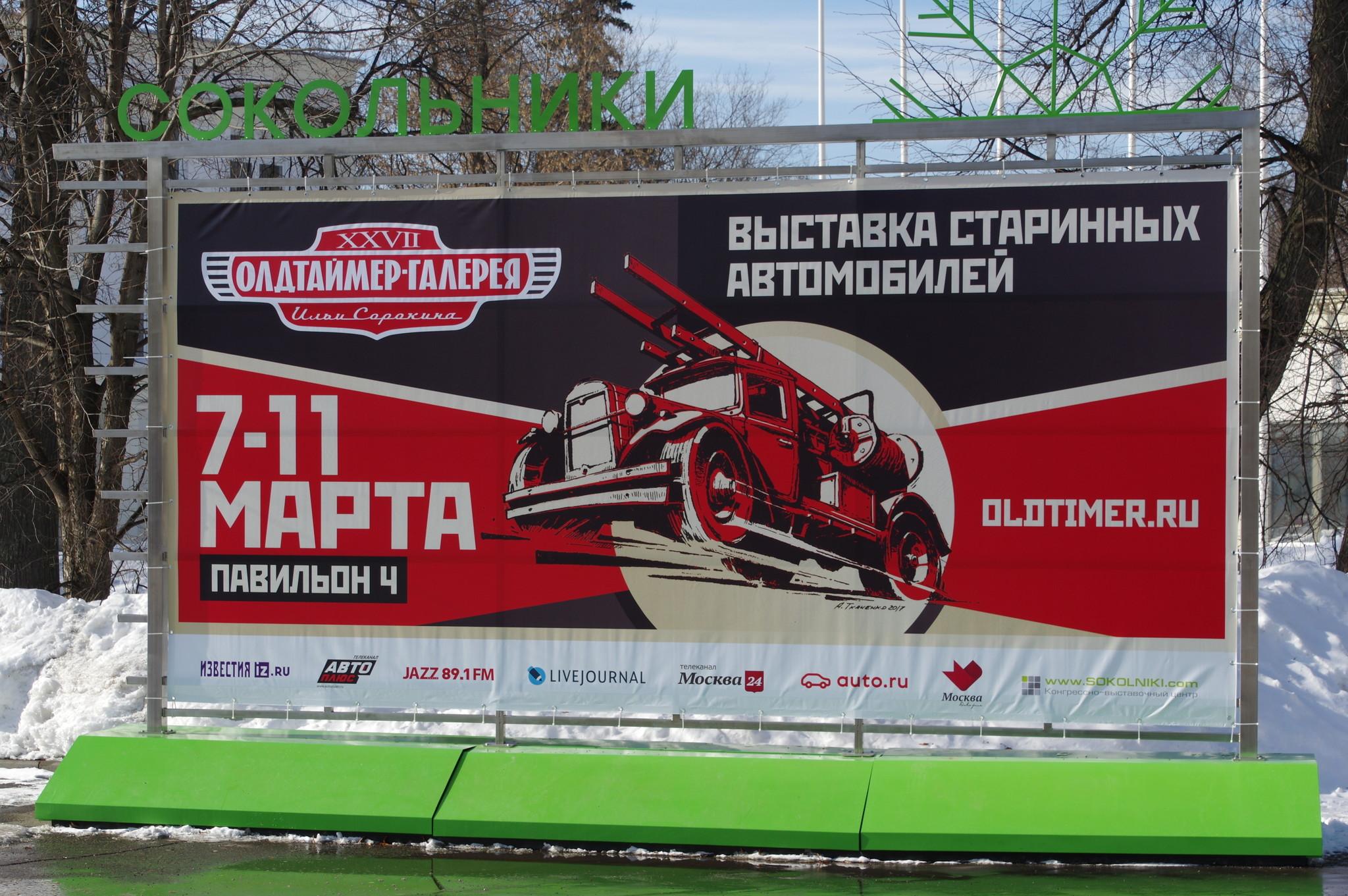 27-я выставка старинных автомобилей и антиквариата «Олдтаймер-Галерея» в КВЦ «Сокольники»