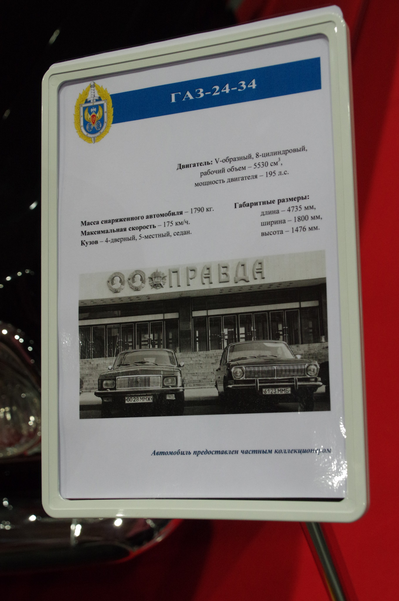 Автомобиль ГАЗ-24-34