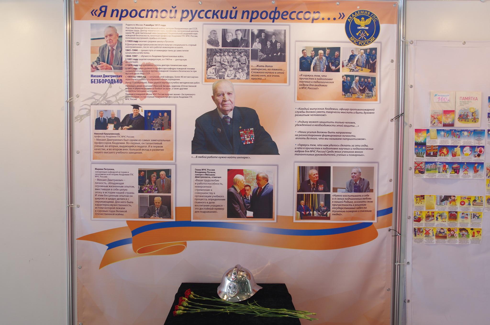 Михаил Дмитриевич Безбородько
