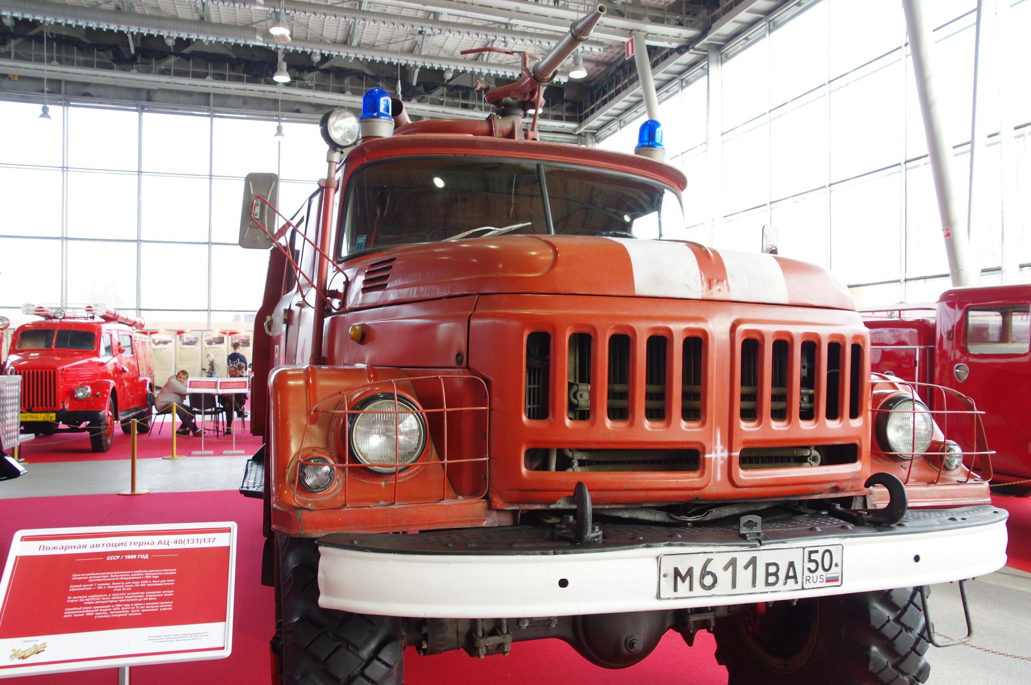 Пожарная автоцистерна АЦ-40(131)137. 1969 год