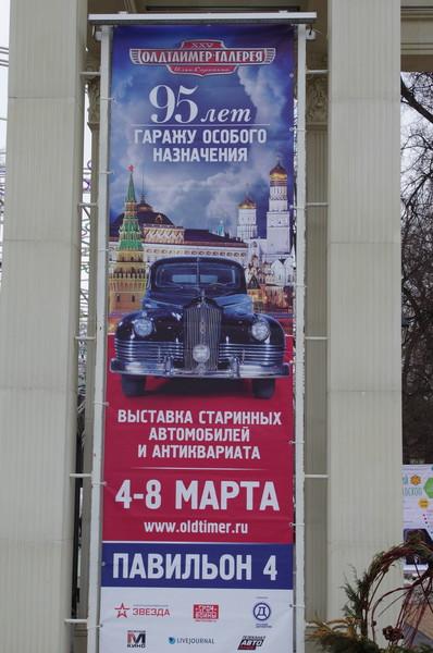 25-я выставка старинных автомобилей и антиквариата «Олдтаймер-Галерея» в парке «Сокольники»