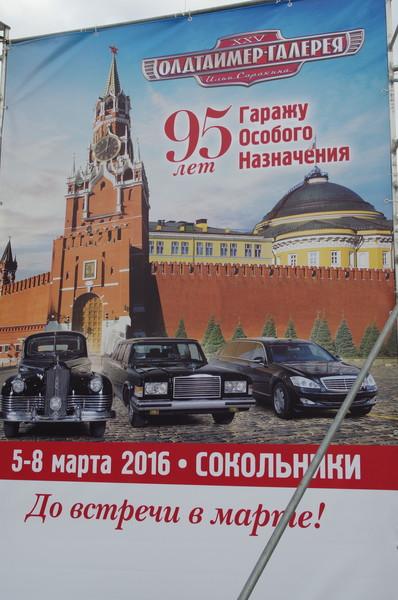 25-я выставка старинных автомобилей и антиквариата «Олдтаймер-Галерея» ждёт Вас!