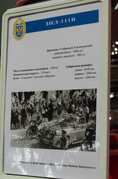 Автомобиль ЗИЛ-111В
