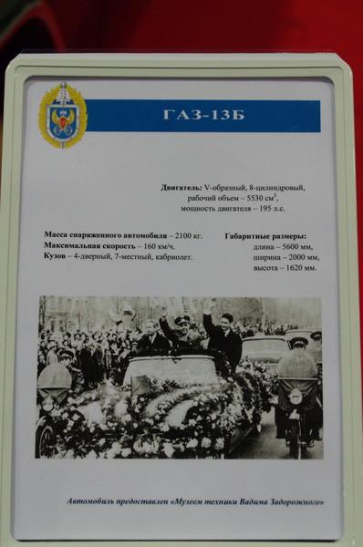 Кабриолет ГАЗ-13Б