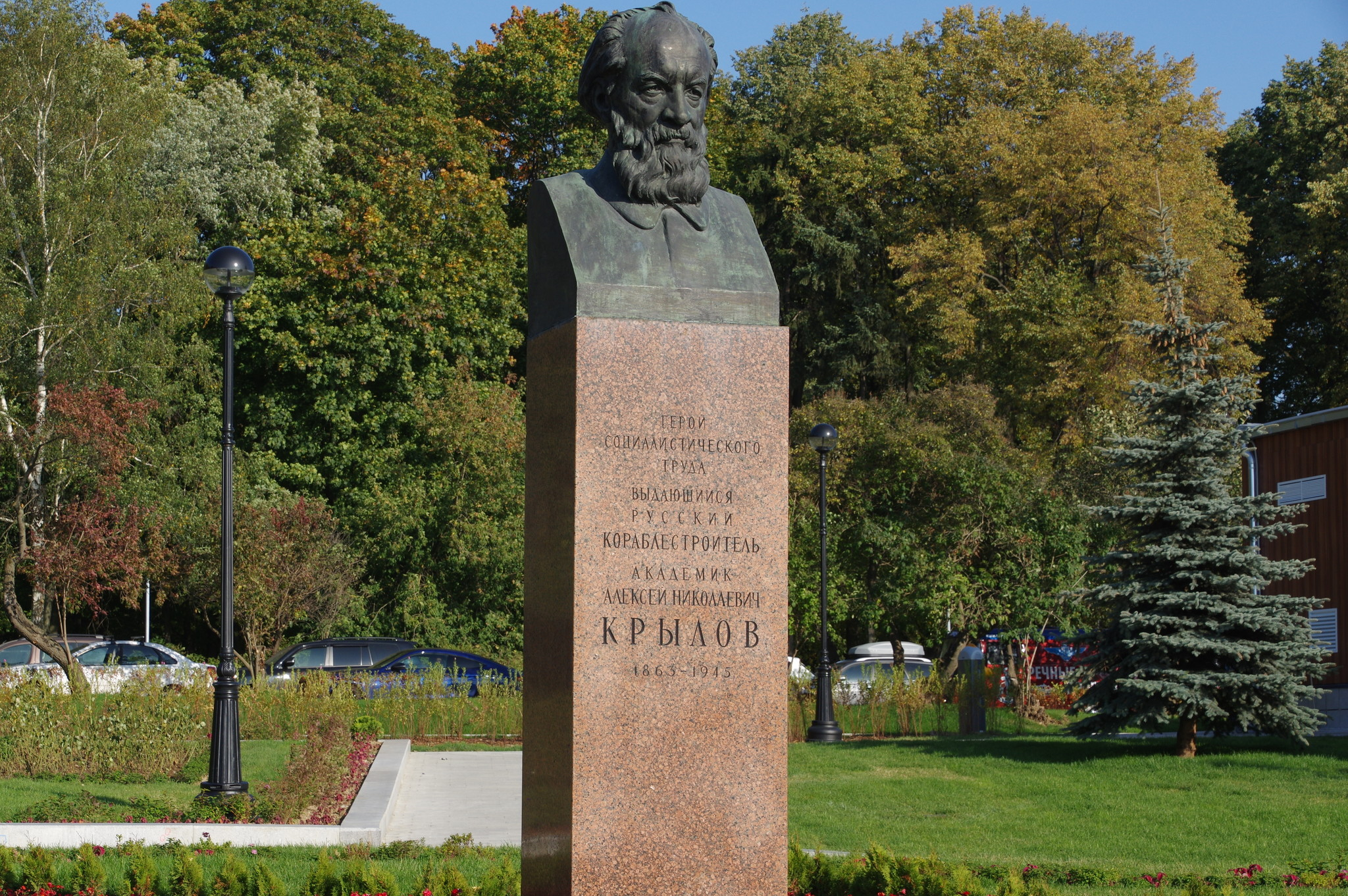 Бюст Алексею Николаевичу Крылову установлен на высокий гранитный постамент с памятной надписью