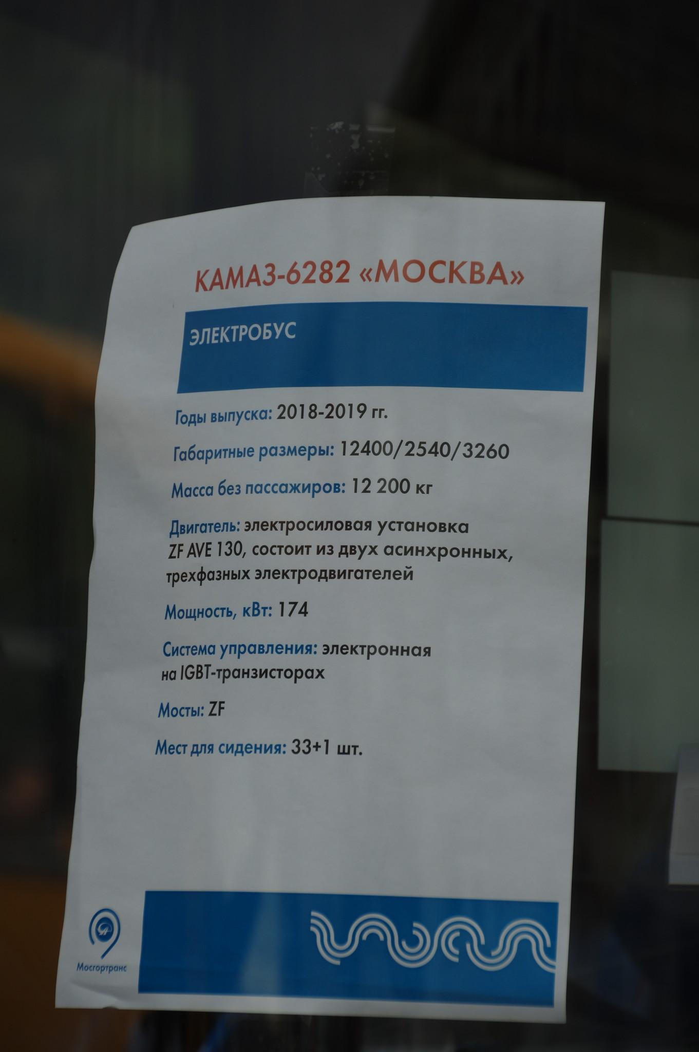 Электробус КамАЗ 6282