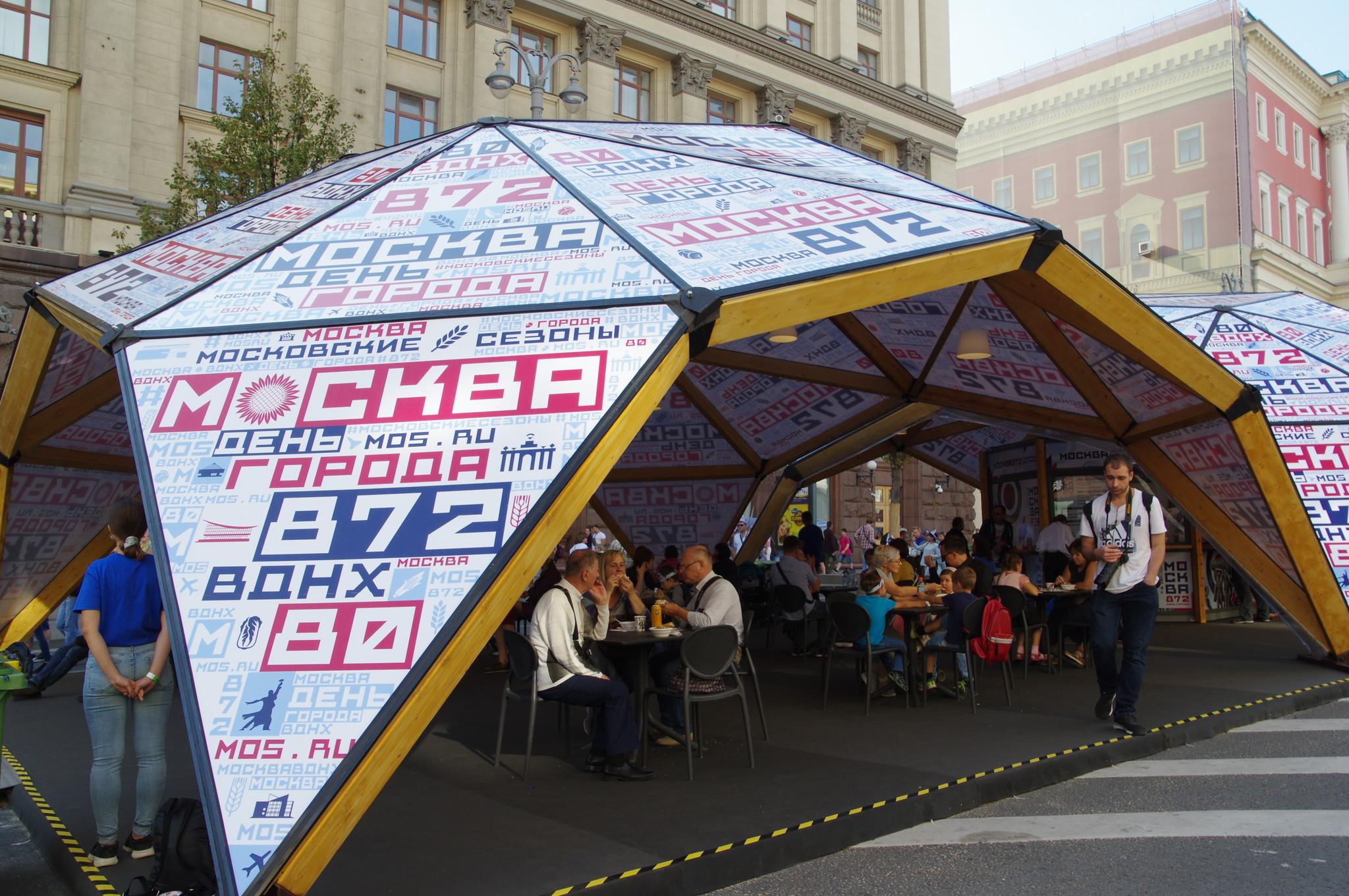 День города на Тверской улице