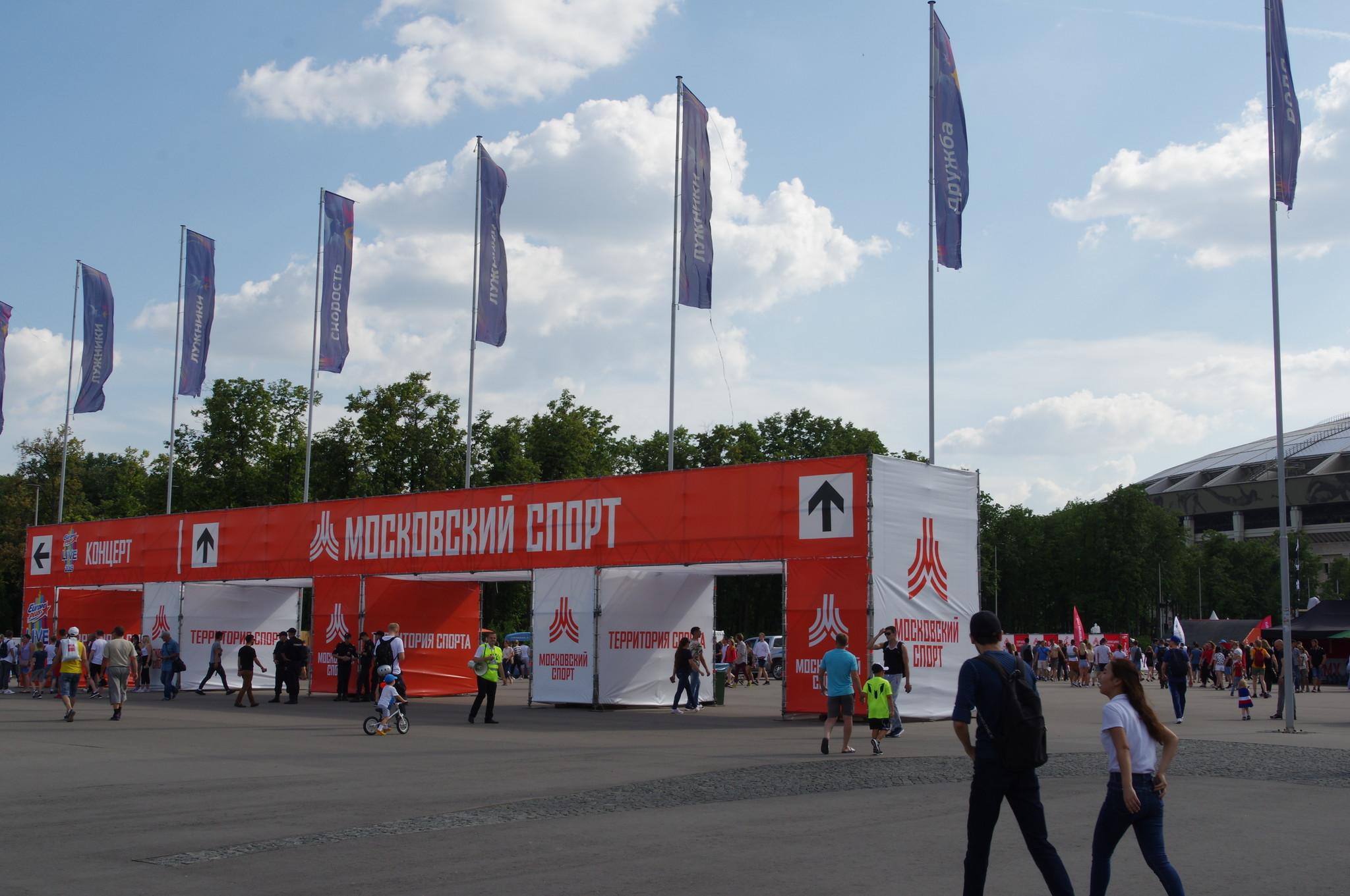 Фестиваль «Московский спорт»
