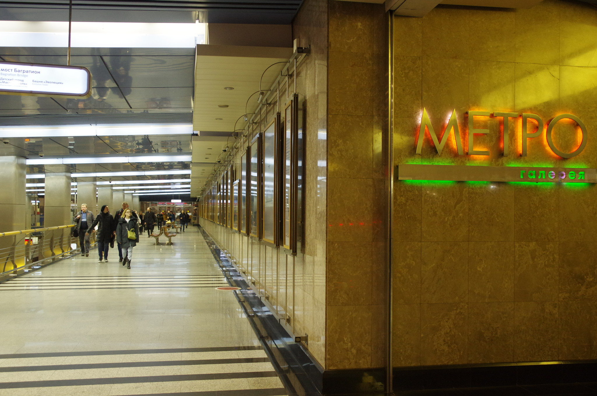 Галерея «Метро» на станции «Выставочная» Московского метрополитена