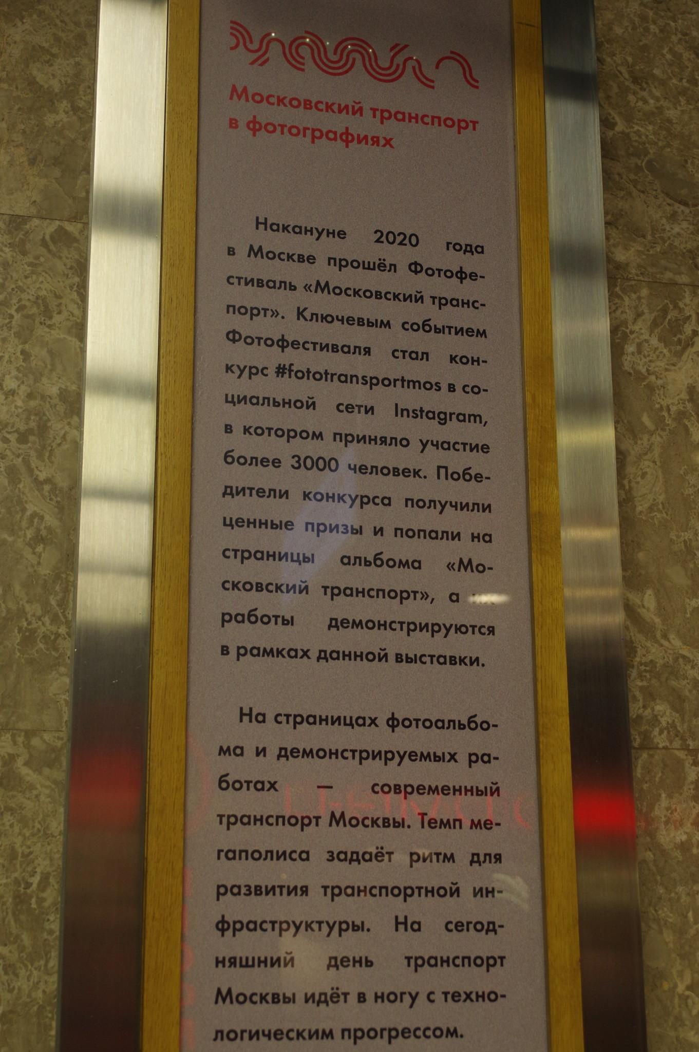 Выставка «Фото Московский транспорт - 2019»