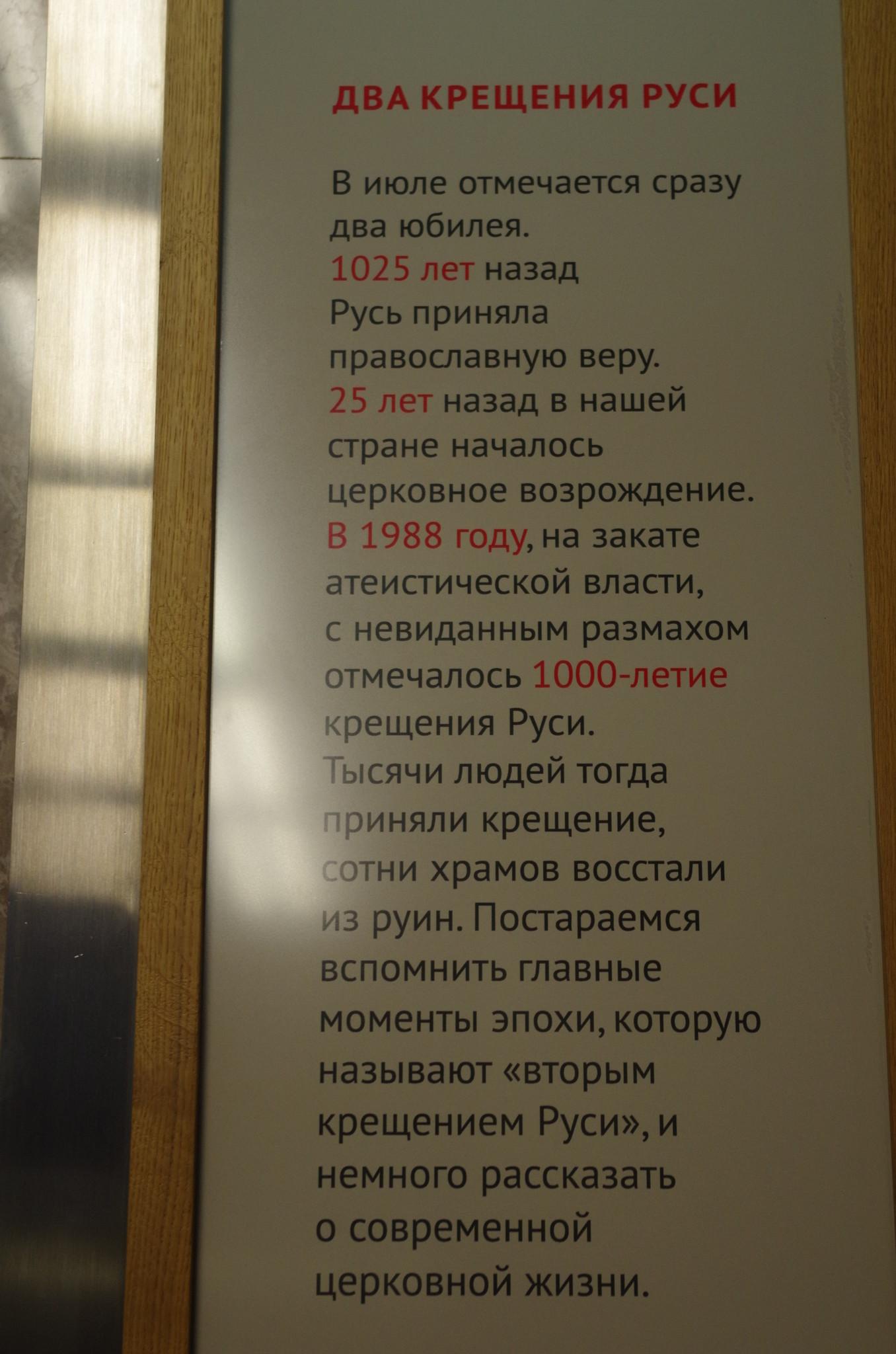 Выставка «Два крещения Руси» в галерее «Метро» на станции «Выставочная» Московского метрополитена. Сентябрь 2013 г.