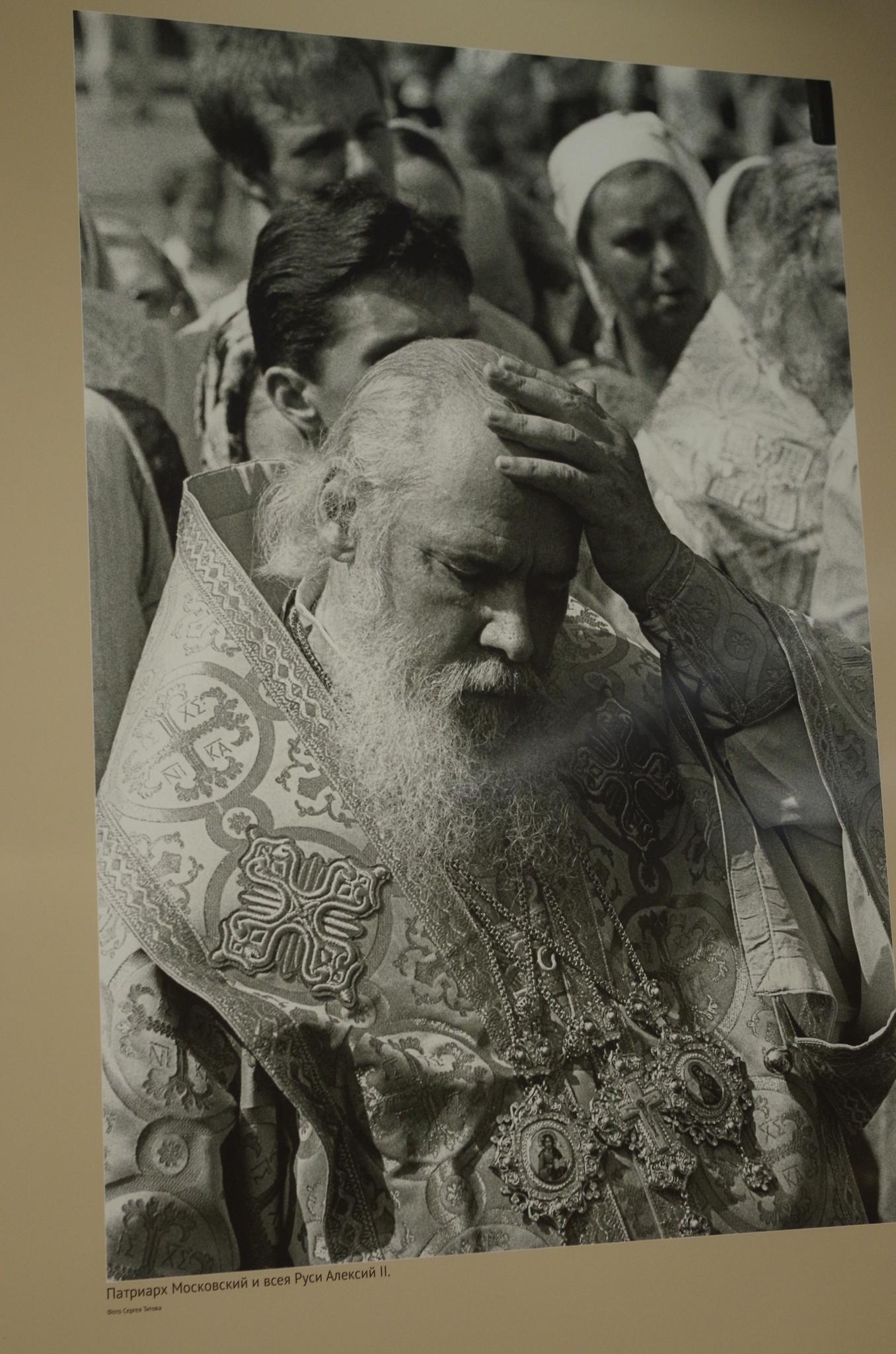 Патриарх Московского и всея Руси Алексий II. Фото Сергея Титова