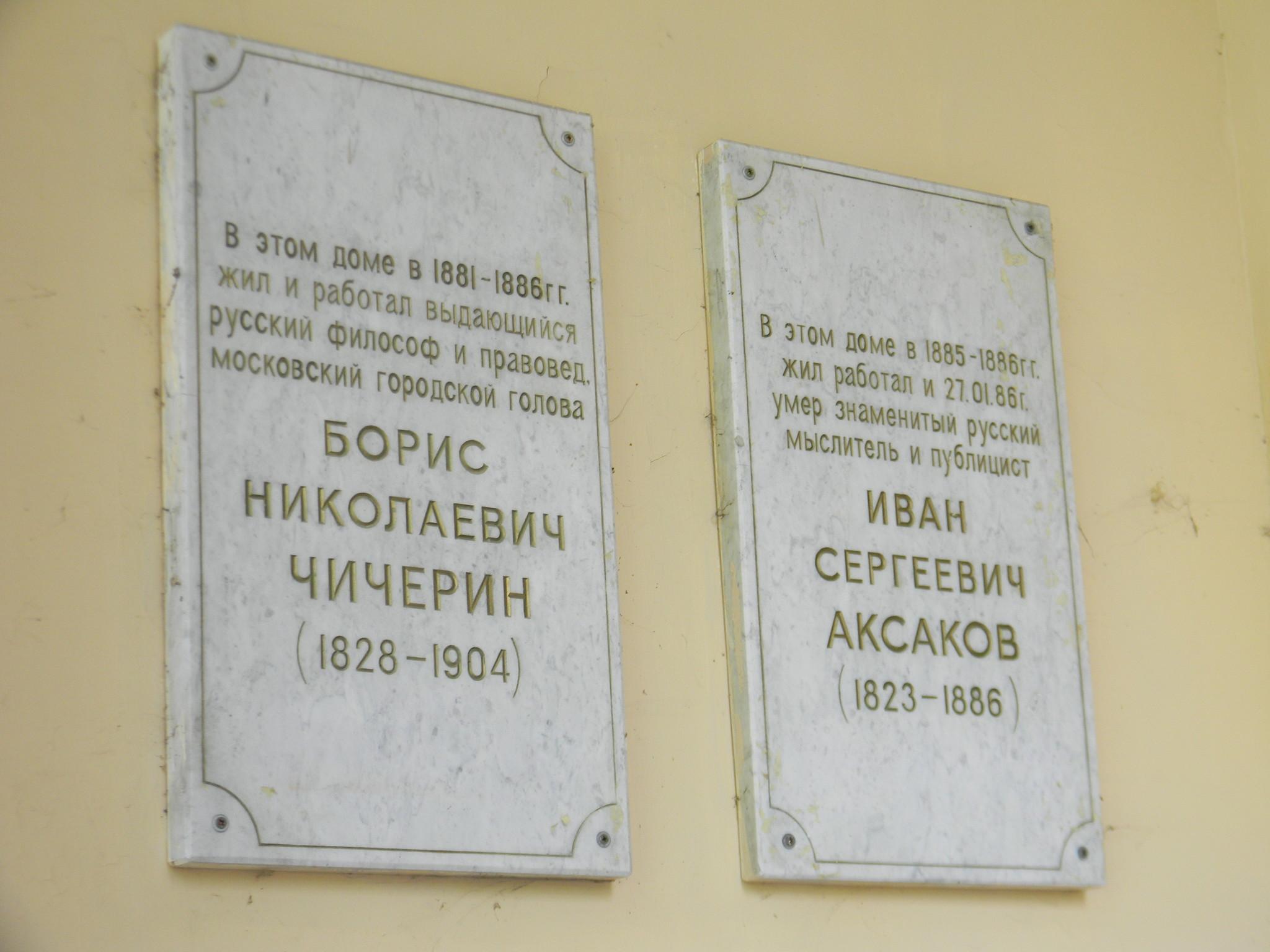 Мемориальные доски установленные на здании усадьбы Голицыных (улица Волхонка, дом 14, строение 5)