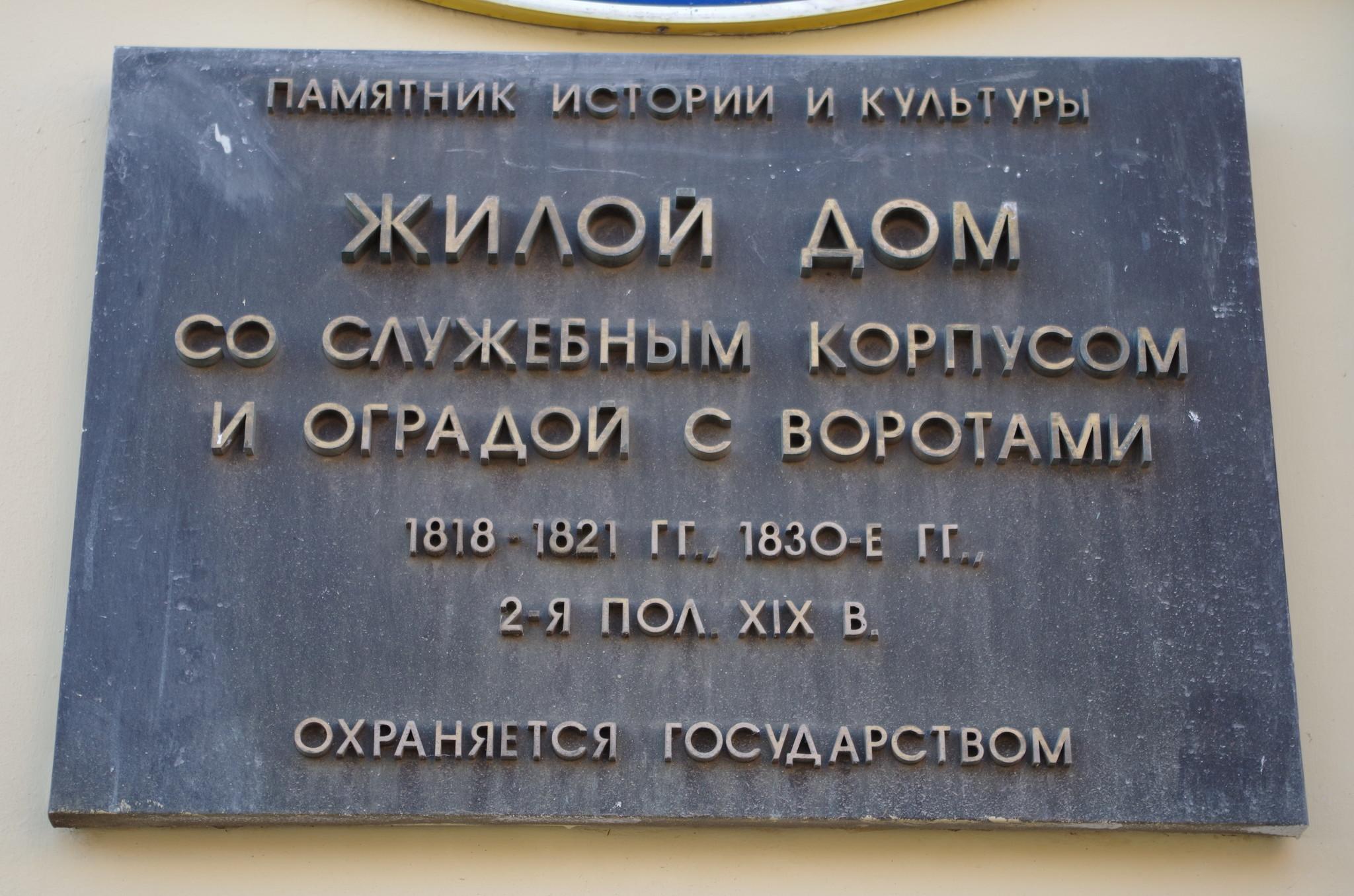 Дом Гусятниковых (Лаврушинский переулок, дом 4, строение 1)
