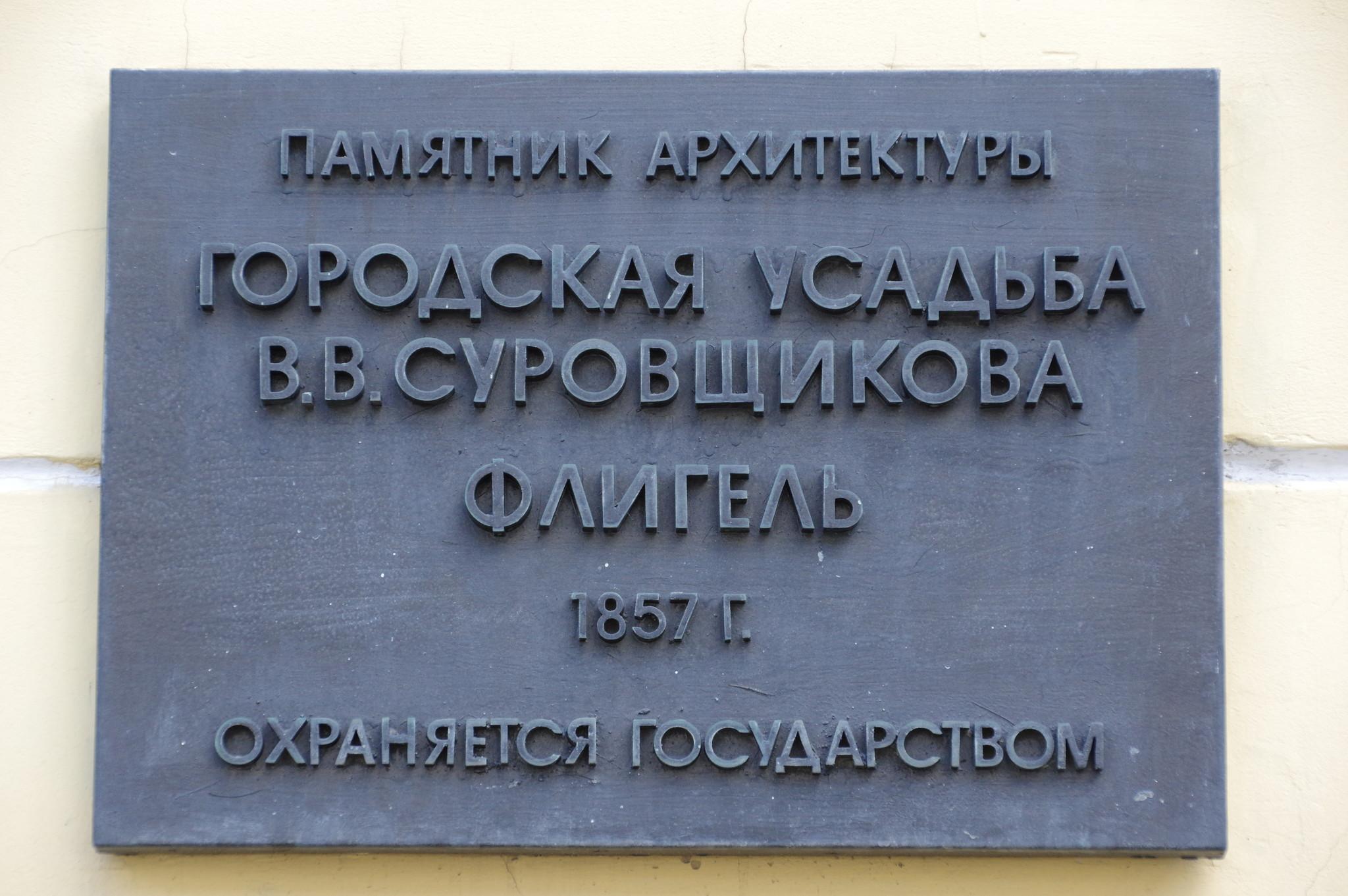 Городская усадьба В.В. Суровщикова (улица Пречистенка, дом 5, строение 1)