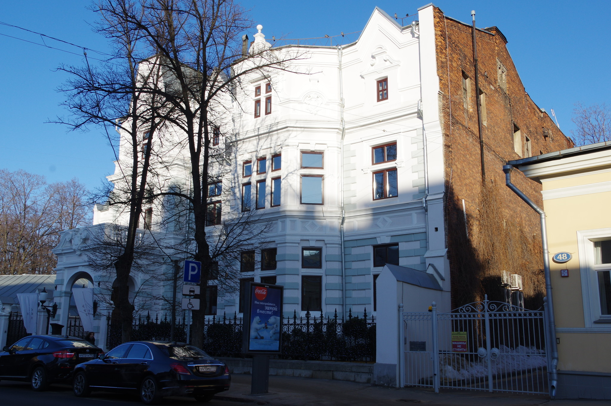 Особняк Б.В. Святополк-Четвертинского (Поварская улица, дом 50)