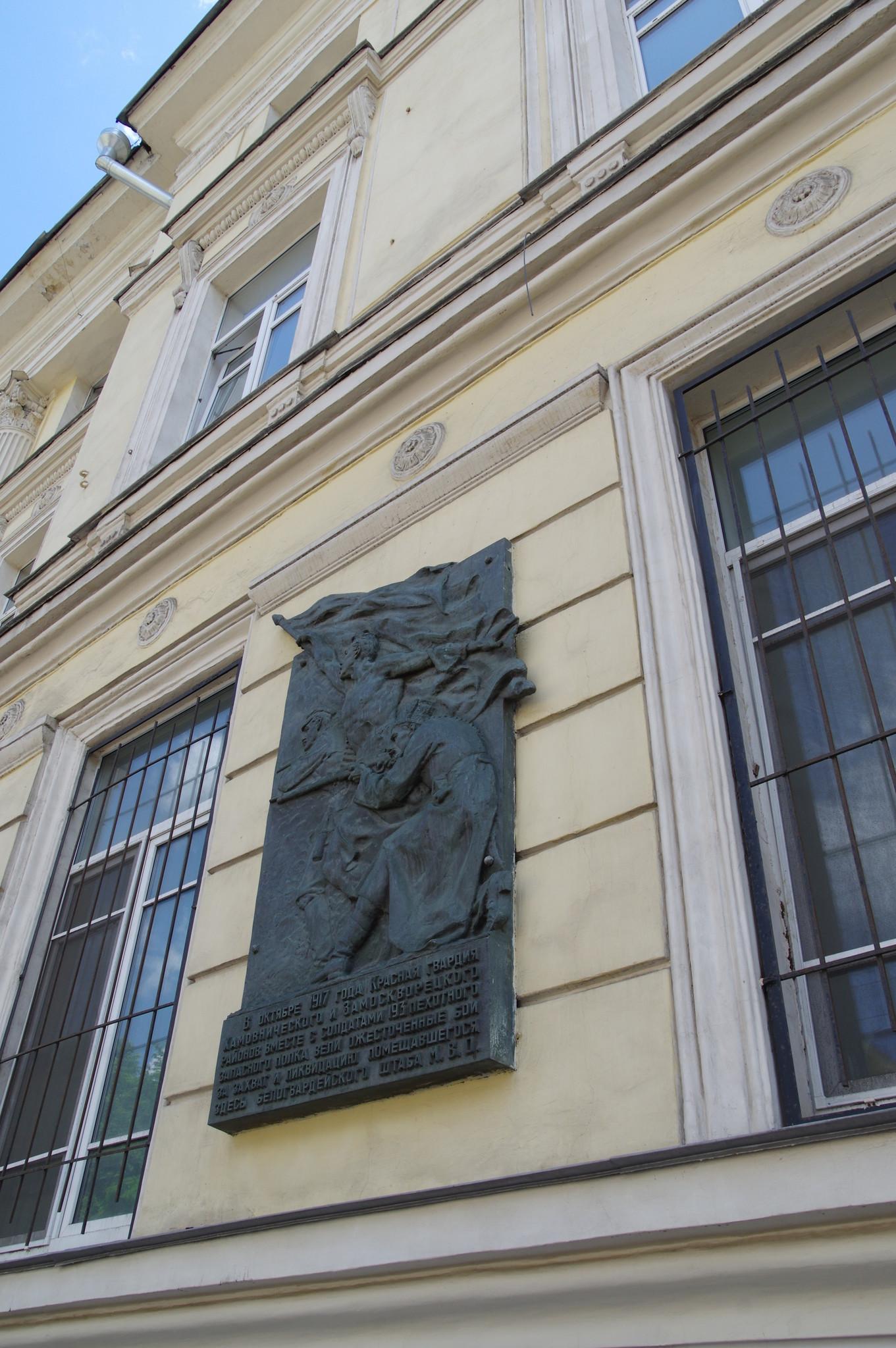Городская усадьба В.А. Всеволожского (улица Пречистенка, дом 7)