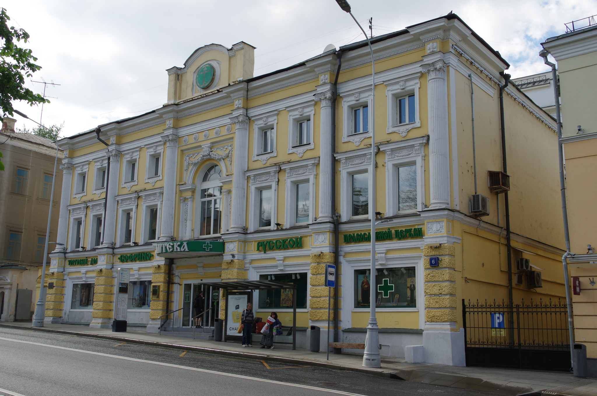 Аптека Андрея Форбрихера («Пречистенская Аптека»). Улица Пречистенка, дом 6