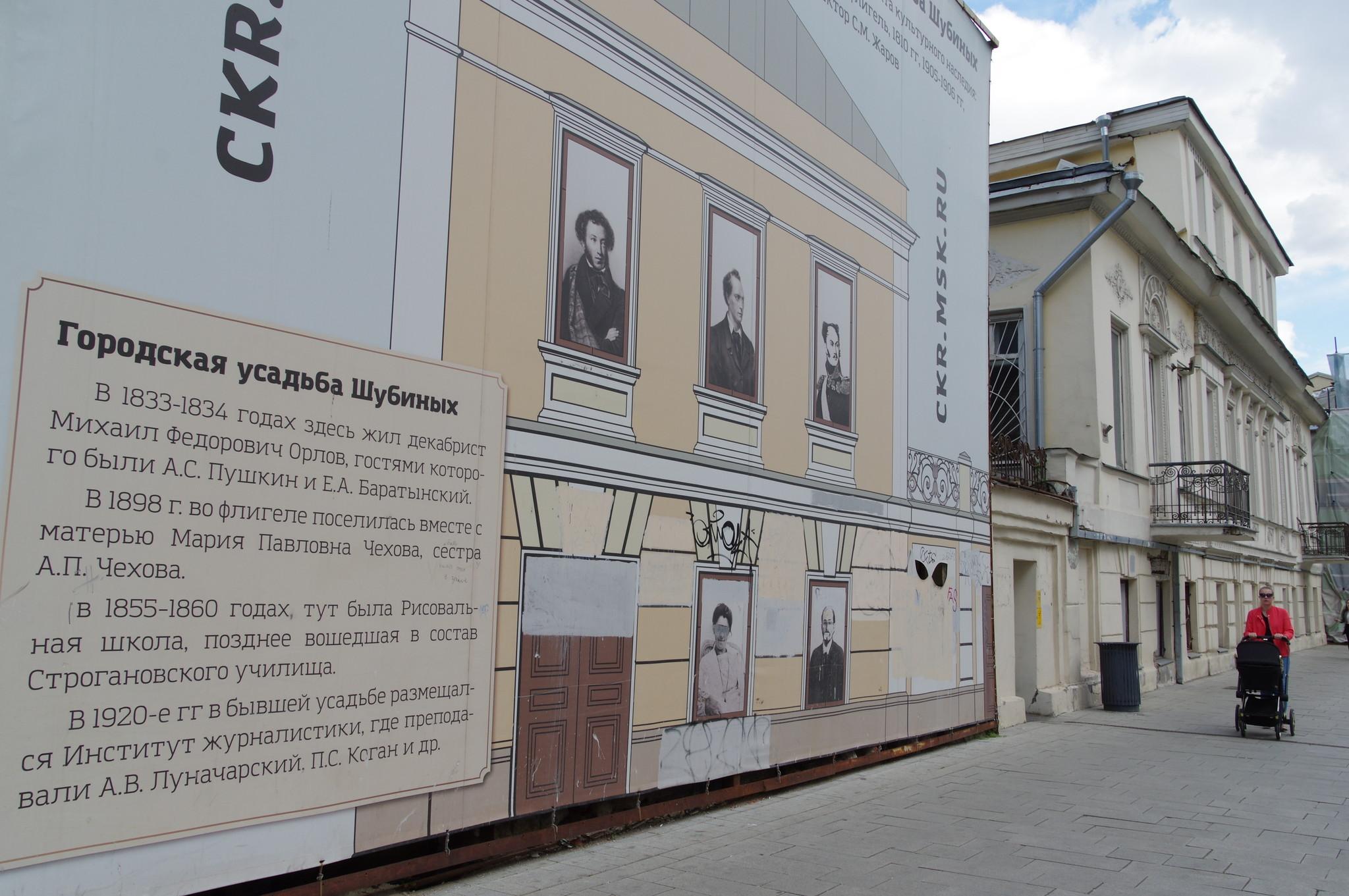 Городская усадьба Шубиных (улица Малая Дмитровка, дом 12)