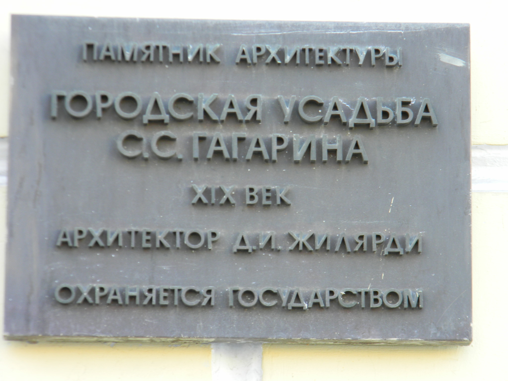Городская усадьба С.С. Гагарина построена в первой четверти XIX века по проекту Доменико Жилярди (Москва, улица Поварская, дом 25а)