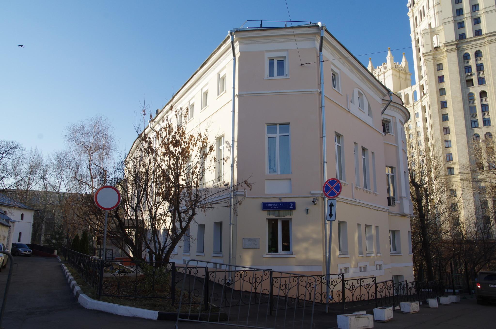 Дом Б.К. Мильгаузена (улица Гончарная, дом 2)