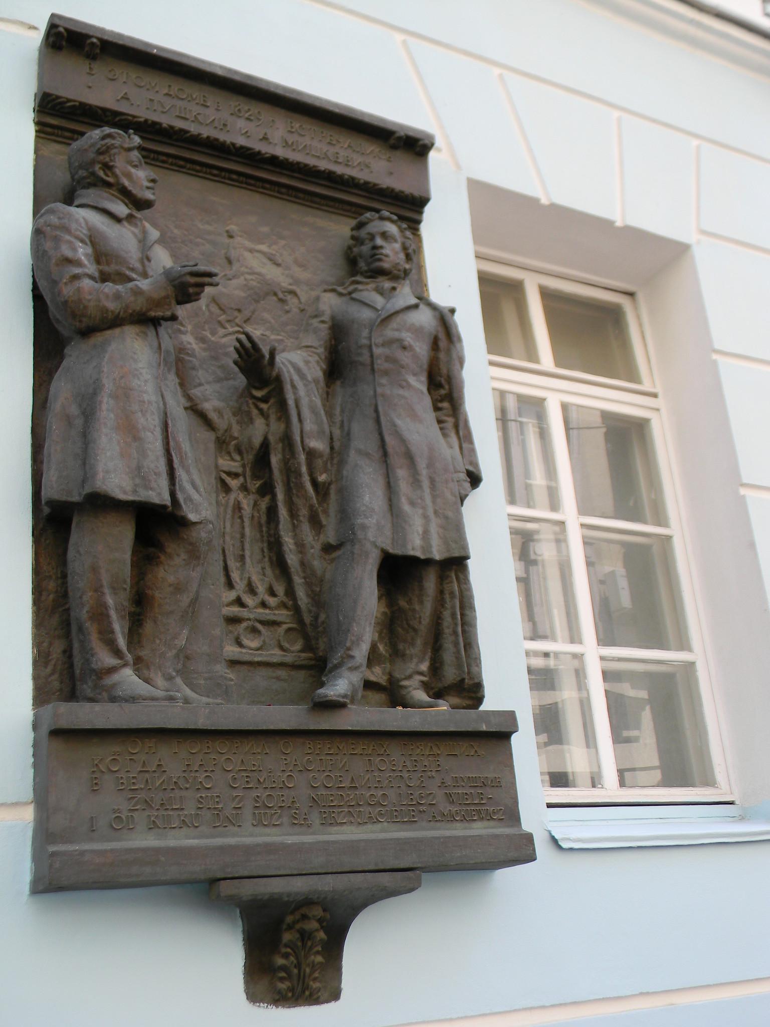 Мемориальная доска-горельеф М.И. Мильбергера с надписью: «В этом доме в 1829 году встречались А. Пушкин и А. Мицкевич» (Москва, Глинищевский переулок, дом 6)