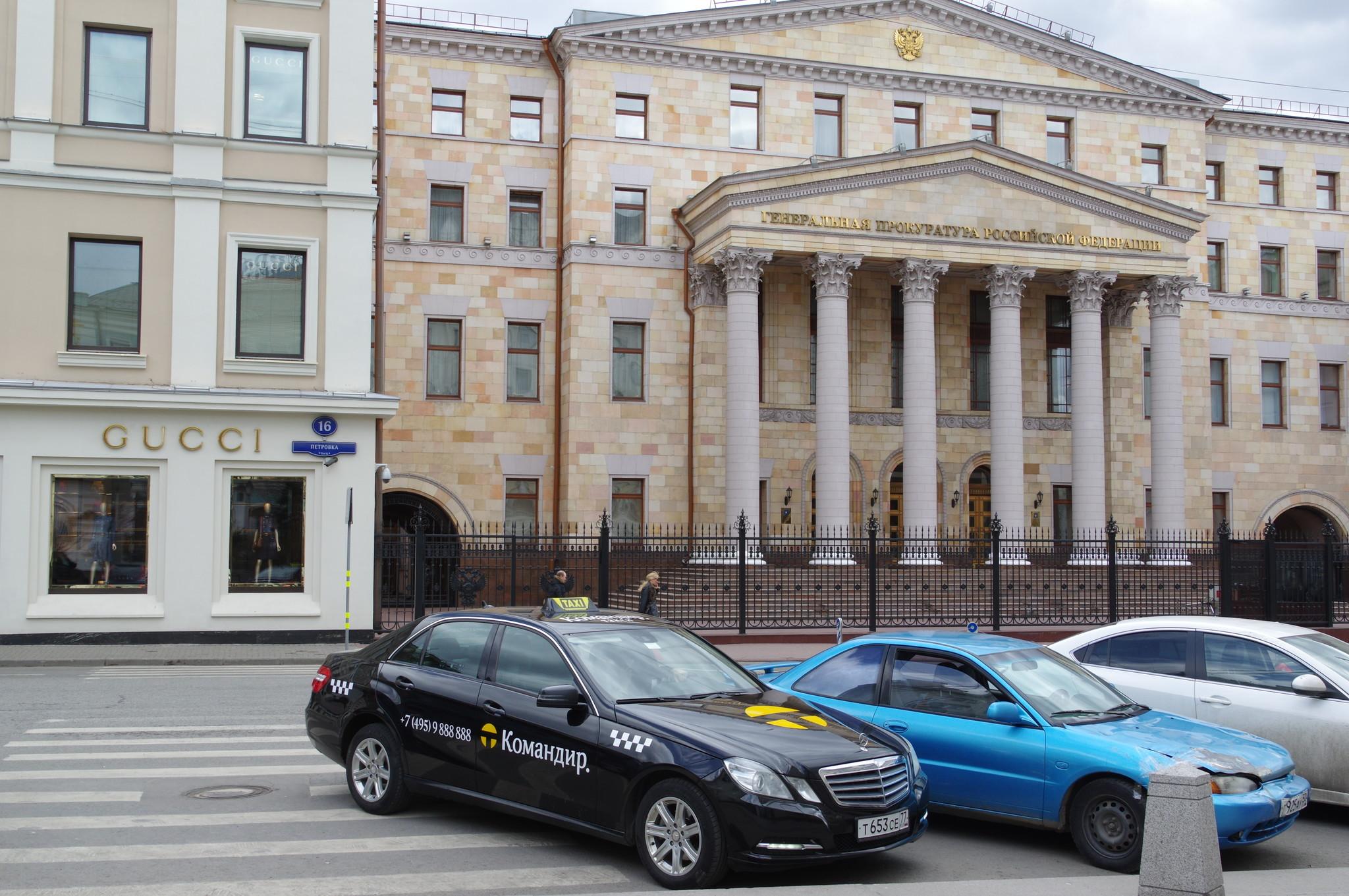 Здание Генеральной прокуратуры Российской Федерации на Петровке