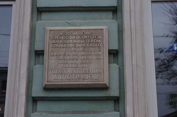 Мемориальная доска посвящённая Ивану Матвеевичу Виноградову на фасаде «Дома Экономиста» (Тверская улица, дом 22А)